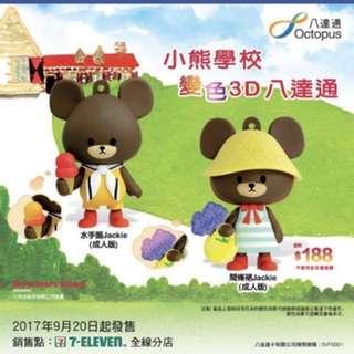 小熊學校 The bears' school 變色3D 八達通(only 水手服版 )