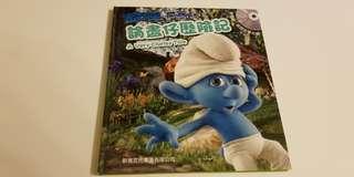 The Smurfs 藍精靈 論盡仔歷險記 A very Clumsy Tail 中英文連光碟