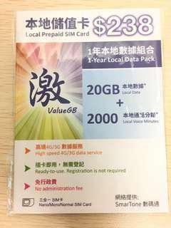 數碼通4G本地上網儲值卡 20GB/1年 [$130包郵]