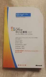 Office 2007 中小企業版 金鑰
