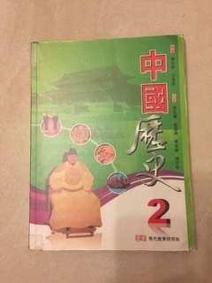 中國歷史2