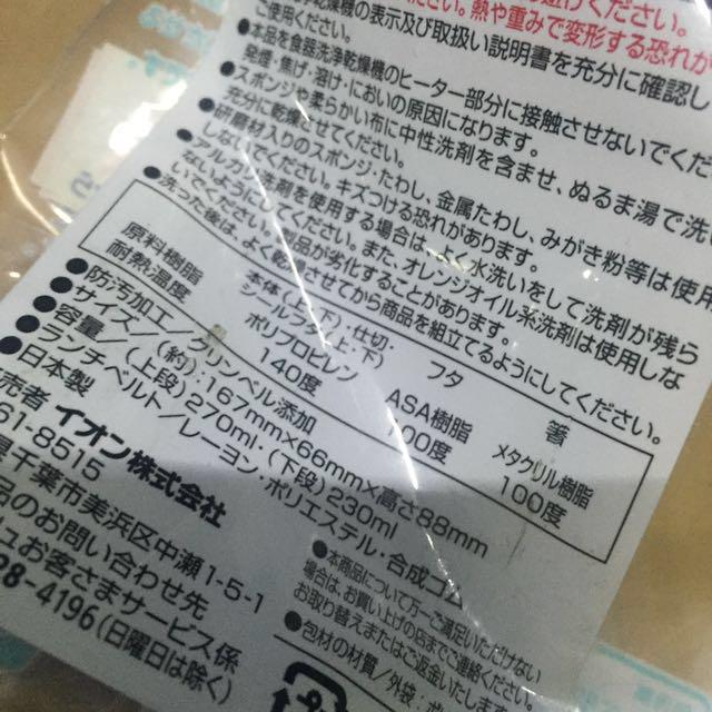 日本製 雙層便當盒 附筷子 橡筋帶 減肥帶飯