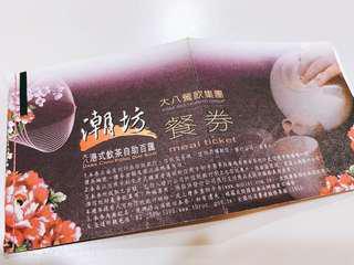 🚚 潮坊-晚餐券(北區)