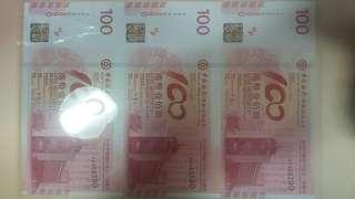 中國銀行百年華誕紀念鈔票三連張 AA330390 AA340390 AA350390