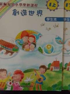 (24/8下架)小學聖經書宗教書 新編福幼小學聖經課程 1上 1下 學生本