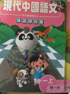 (24/8下架)現代中國語文 漢語拼音版 小一上下