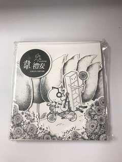 全新 韋禮安 CD