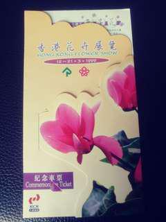 九廣鐵路1999香港花卉展覽紀念車票