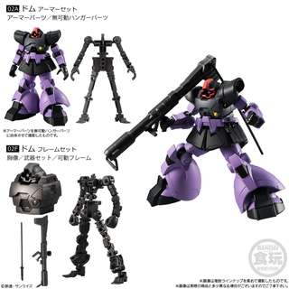 一對 2 盒 高達 盒蛋 裝甲骨 架 Mobile Suit Gundam Gframe G-Frame G Frame Amror 2 02 大魔 Dom    Z Zeta Gundam 6 號機 Mark 6
