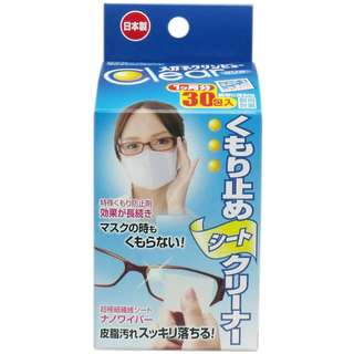 日本製 Taihokohzai 眼鏡清潔去污及除霧濕紙巾 30片裝