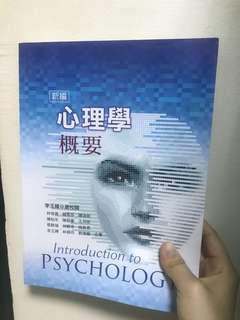 🚚 心理學概要