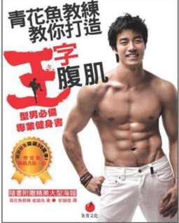(健身練大隻) 青花魚教練教你打造王字腹肌 型男必備專業健身書