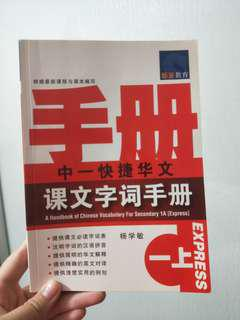 Chinese Vocabulary Handbook for Secondary 1A