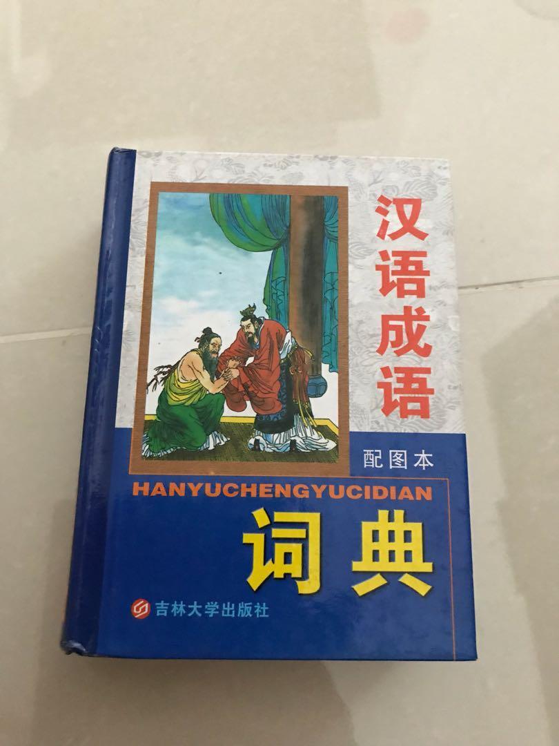 汉语成语词典 han yu cheng Yu dictionary