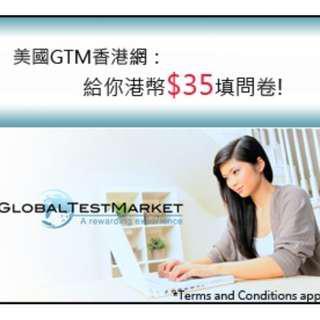 [網上時薪100] GlobalTestMarket 網上調查社區