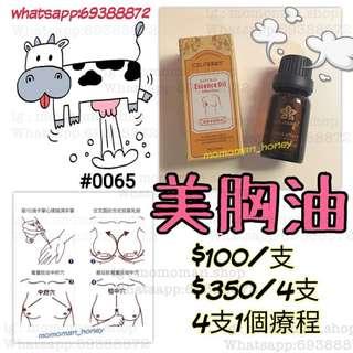 #0065  經典天然美胸油 $100