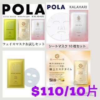 🇯🇵日本POLA mask