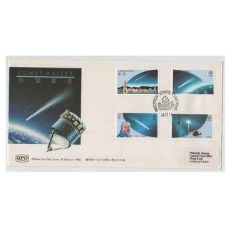 香港 1986年 哈雷彗星集郵組首日封