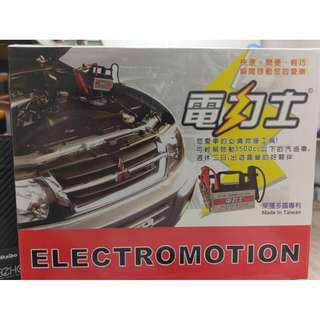 (請先詢價) 電力士 A200 救援電池 電源供應器