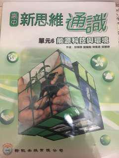 通識書(能源科技與環境)