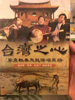 🚚 台灣之心CD