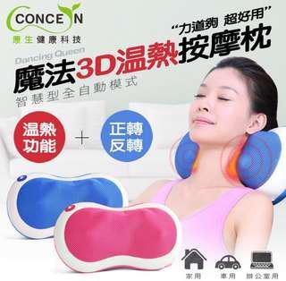【Concern康生】Dancing Queen 魔法3D溫熱按摩枕 尊爵藍 /蜜桃紅 CON-1188
