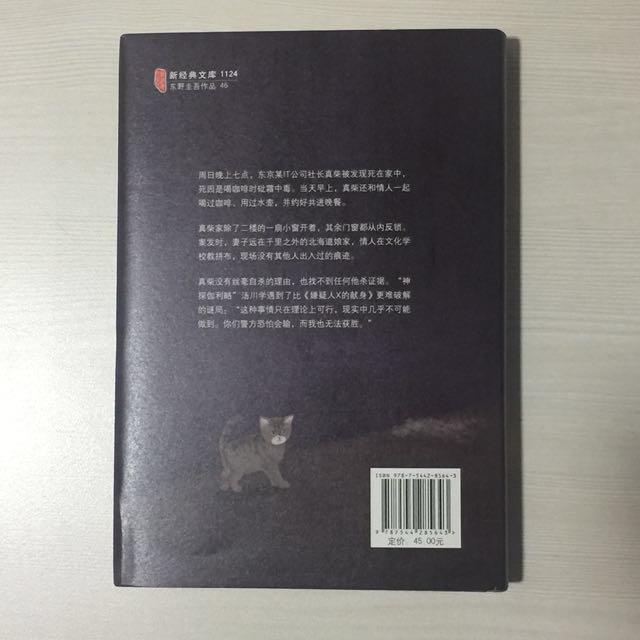 東野圭吾 聖女的救濟 (硬皮簡體版)