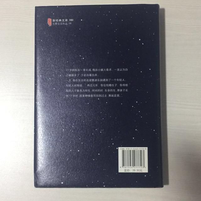東野圭吾 時生 (硬皮簡體版)