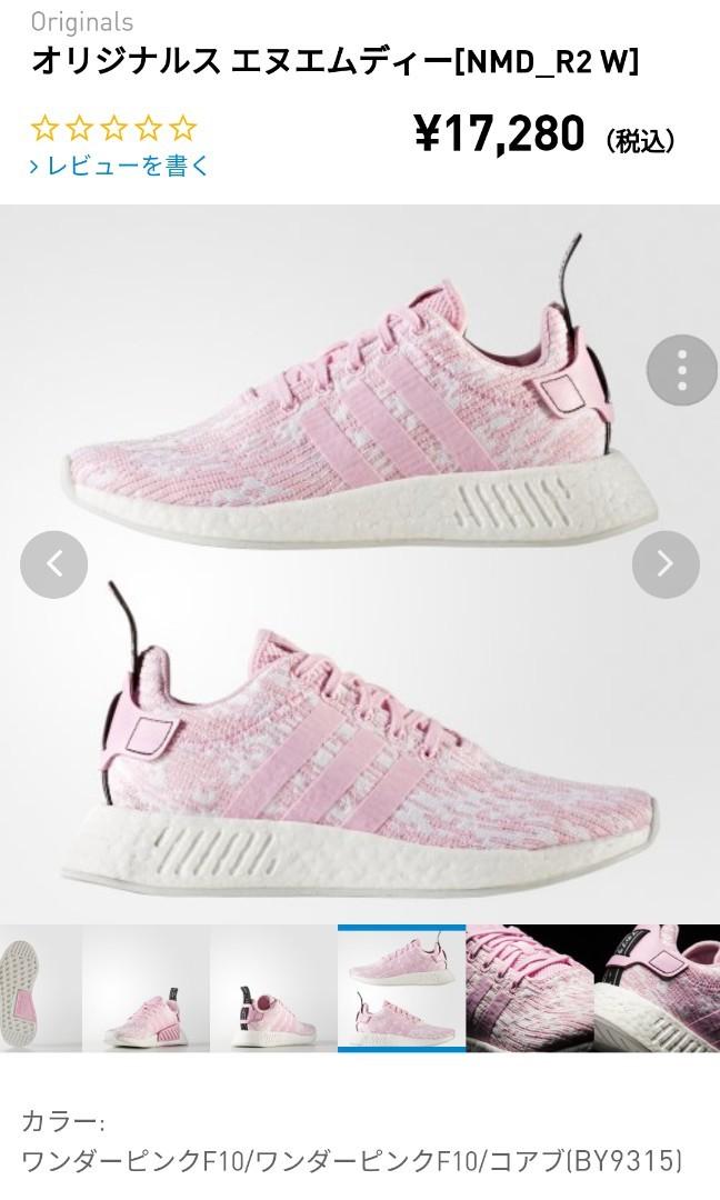f70c2206ffa34 Adidas NMD R2 Wonder Pink