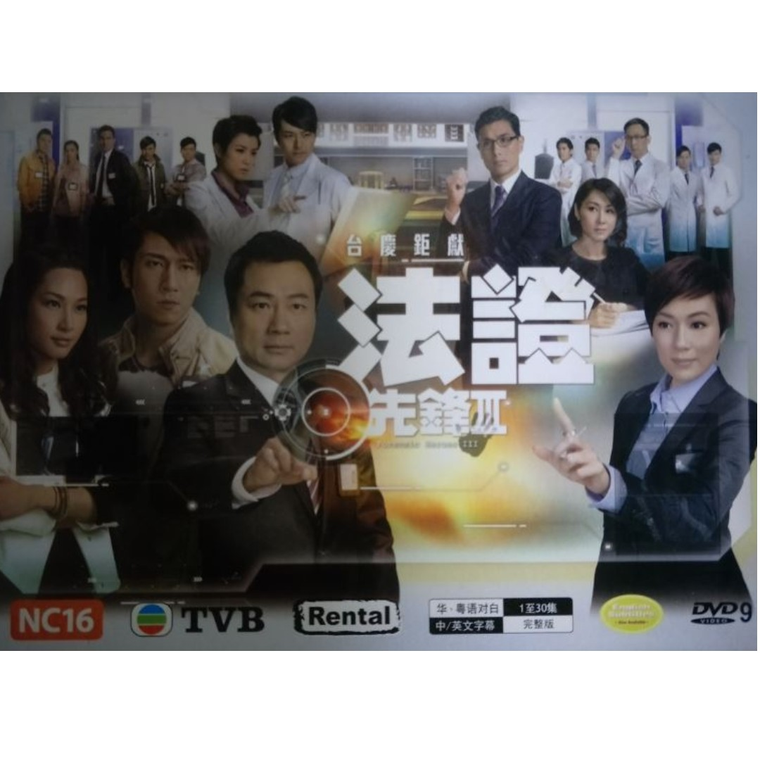 Forensic Heroes Iii 法证先锋 Iii Music Media Cds Dvds Other Media On Carousell