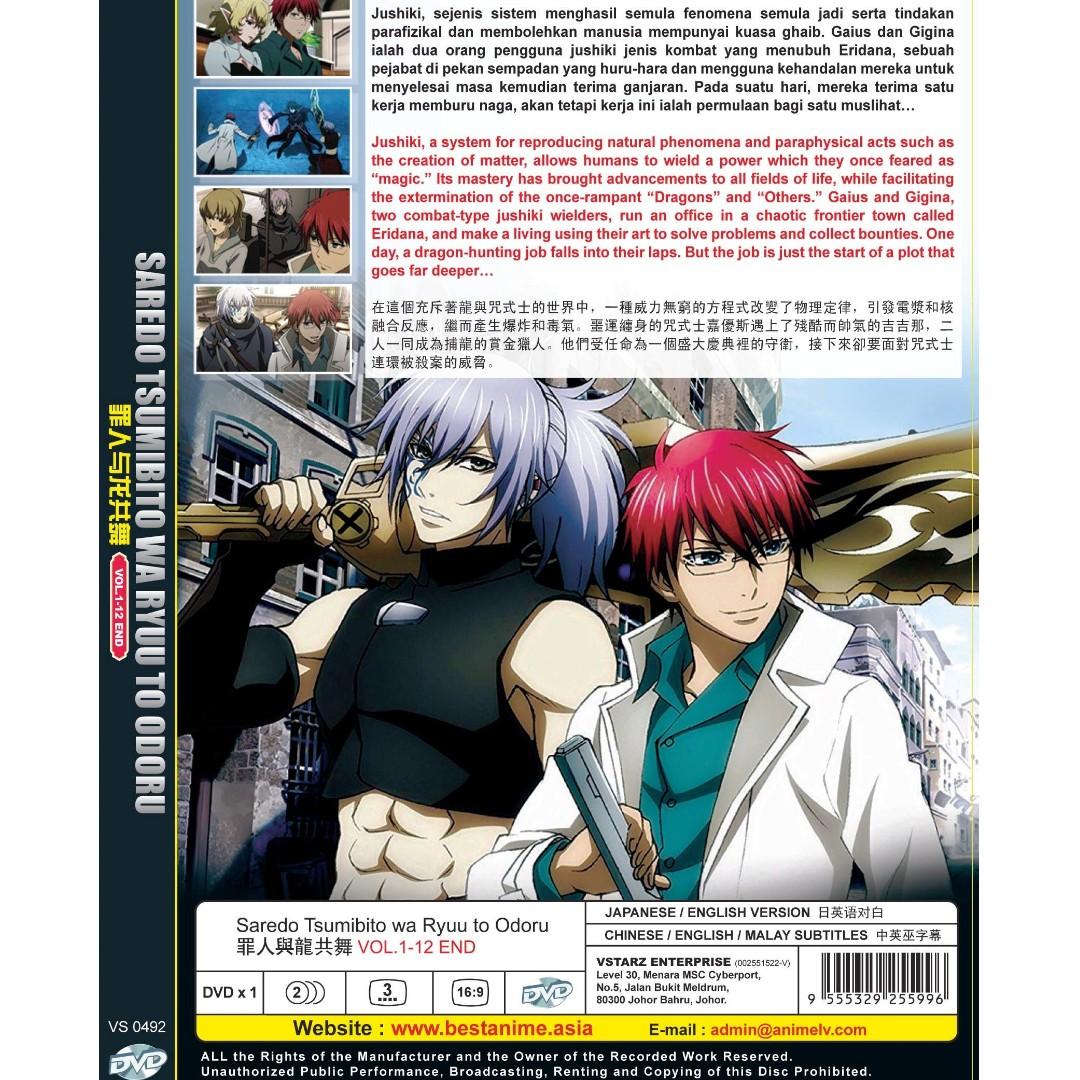 Saredo Tsumibito Wa Ryuu To Odoru Vol 1-12 End Anime DVD