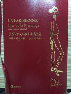 🚚 巴黎女人時尚聖經