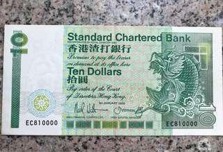 靚號碼紙幣$10