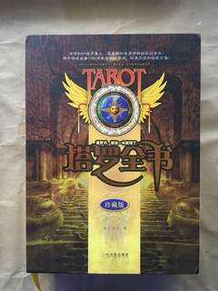Tarot book and cards 塔罗全书