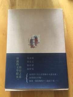 🚚 (9成新二手書)房思琪的初戀樂園