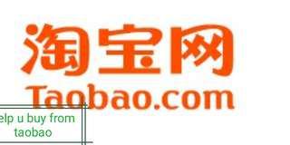 Taobao淘宝代购