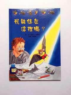 🚚 兒童故事書床邊故事書兒童繪本