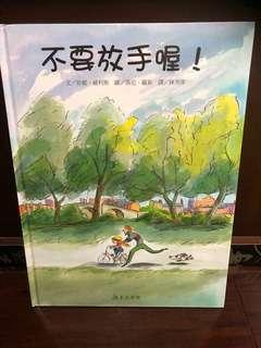 🚚 兒童故事書