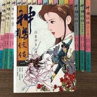 神鵰侠侣 manga