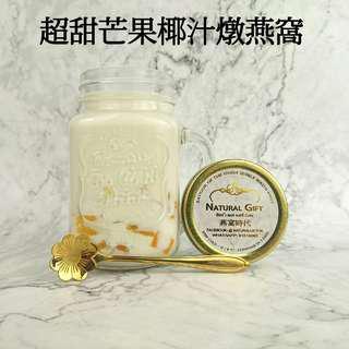 香甜芒果椰汁燉燕窩😋😋 轉雪燕($218)轉桃膠($168)