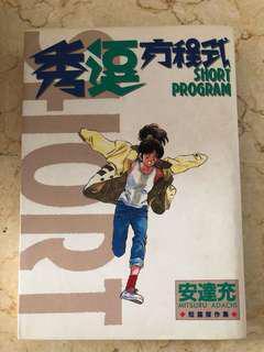 Short stories by Mitsuru adachi
