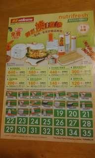惠康印花 $15 / 18個 (包郵)