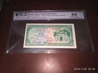 罕有AA版 1981年大西洋銀行伍元 PGCS 64