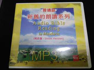 新約聖經mp3聆聽版