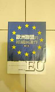 歐洲聯盟的組織與運作(店到店含運)