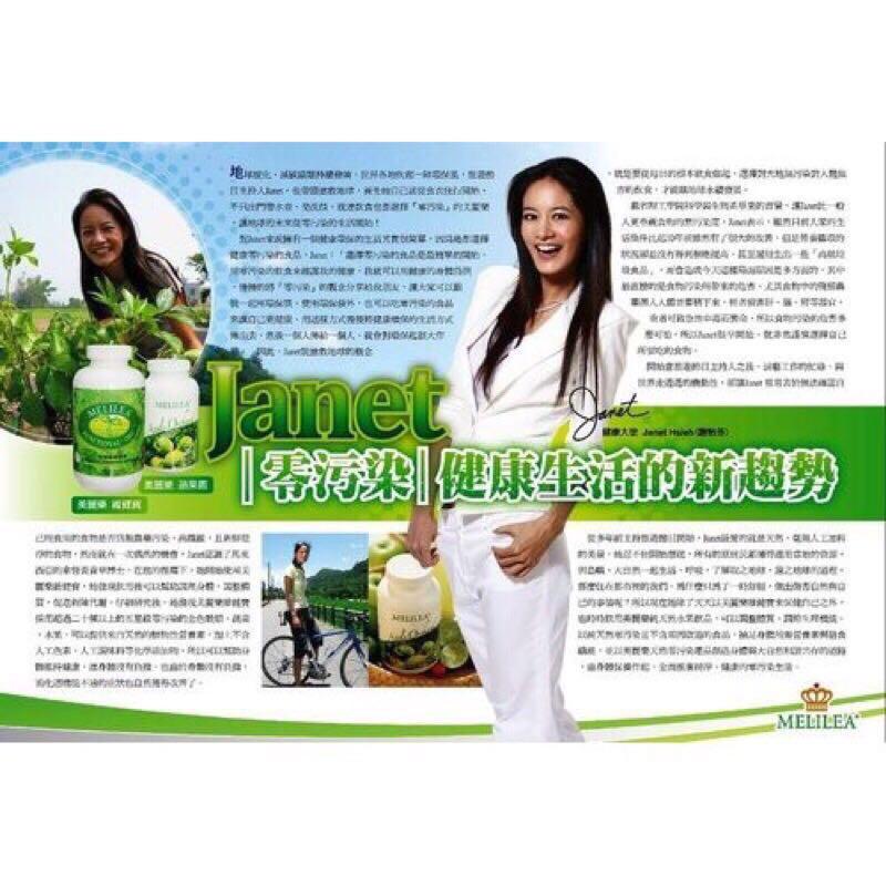 美麗樂維健寶蔬菜粉 特價中(現貨供應 當日出貨)