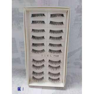 假睫毛 眼睫毛 10對 (圖1) /美容 丙級檢定 考試