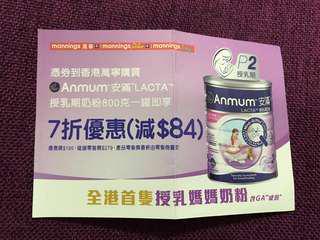 安滿奶粉coupon 兩張(包郵)