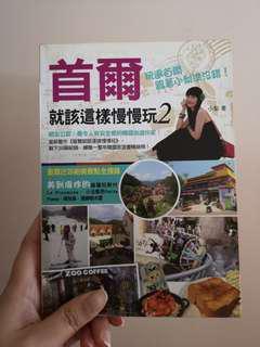Seoul travel book 首尔就该这样慢慢玩2
