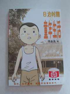 日治时期: 童年生活 by 李金龙 著